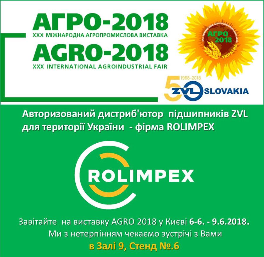 АГРО 2018 Київ